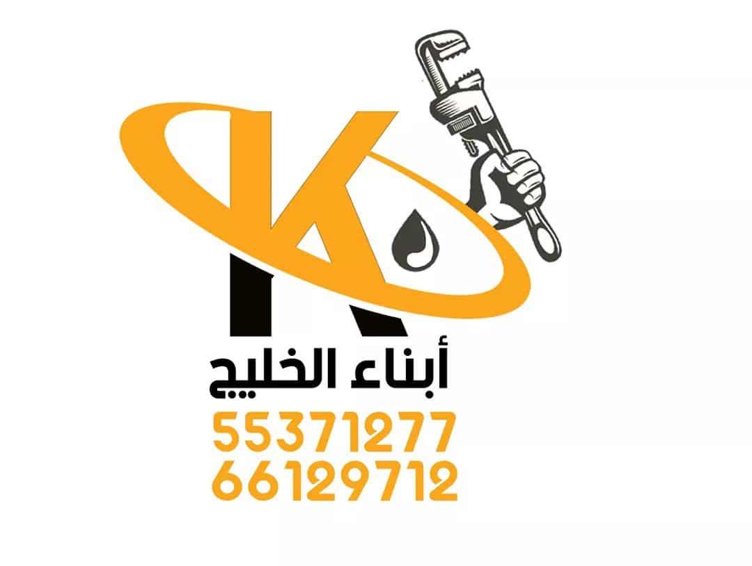 ادوات صحية جمعية الكويت